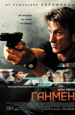ГанменThe Gunman постер