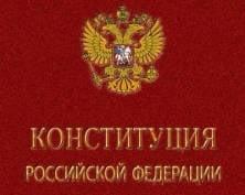 Россияне отмечают День Конституции