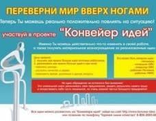 В Мордовии работает почтовый «конвейер идей»