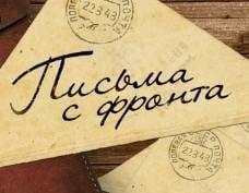 Жителям Саранска раздадут «фронтовые письма»