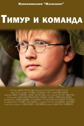 Тимур и команда постер