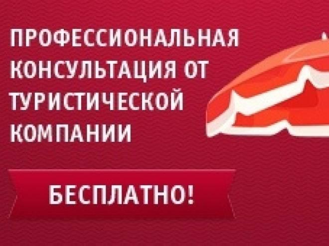 Нерадивые турагентства Саранска берут с туристов деньги за консультации