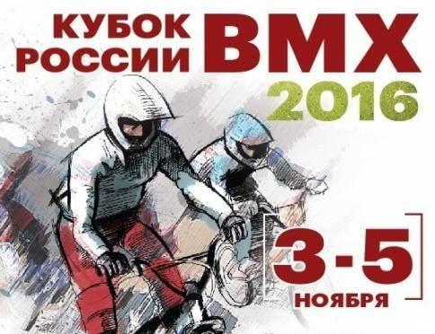 В Саранске состоятся финальные заезды Кубка России по велоспорту-BMX