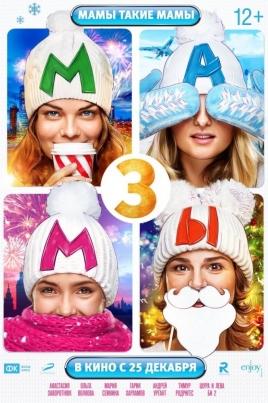 Мамы 3 постер