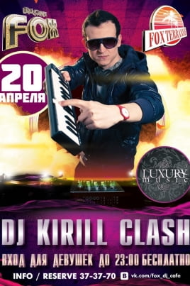 Dj Kirill Clash постер
