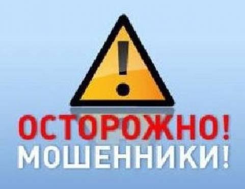 В Мордовии мошенники освоили новую схему обмана