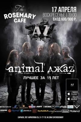 Animal Джаz постер
