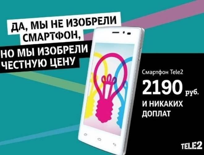 Продажи смартфона Tele2 Mini в Мордовии выросли в девять раз