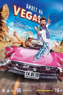 Билет на Vegas постер