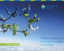 ГК «Балтийский лизинг» подвела итоги в соответствии с МСФО