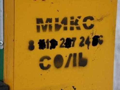 В Мордовии растет популярность «дизайнерских» наркотиков
