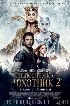 Белоснежка и охотник 2The Huntsman: Winter's War постер