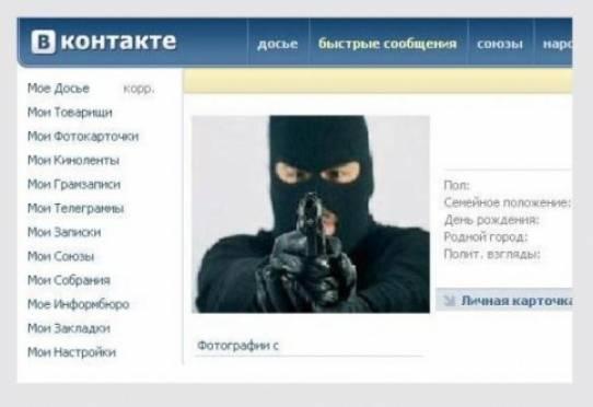 Жителя Саранска будут судить за экстремизм в «ВКонтакте»
