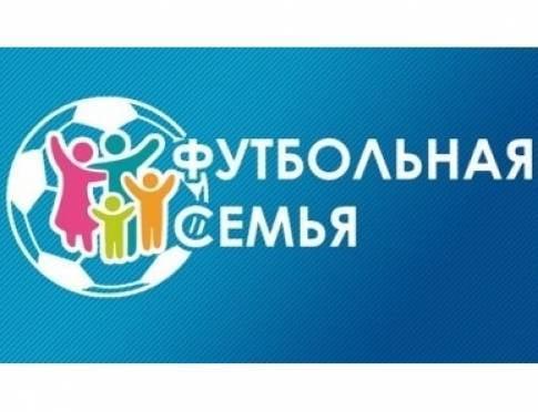 Семейных жителей Мордовии приятно удивят на футбольном матче