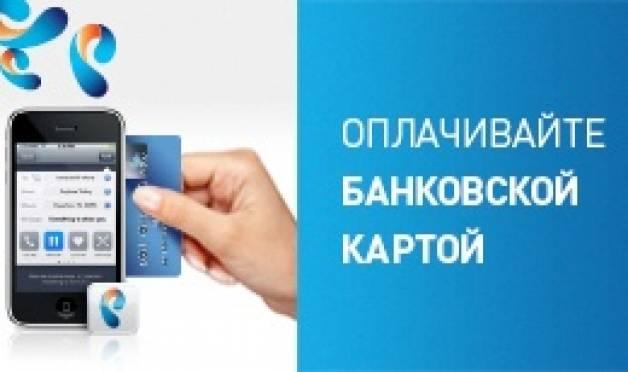 «Автоплатеж» «Ростелекома» позволит абонентам провести дачный сезон комфортно