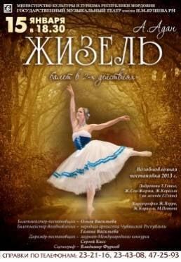 На суд театралов Мордовии вынесут возобновленную «Жизель»