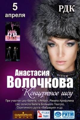Анастасия Волочкова постер
