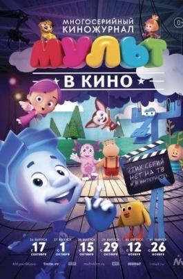 МУЛЬТ в кино. Выпуск №36 постер