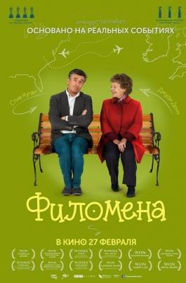 ФиломенаPhilomena постер