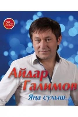 Айдар Галимов постер