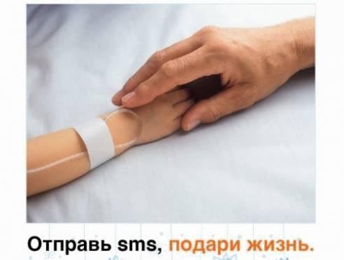 Отправь SMS, подари жизнь