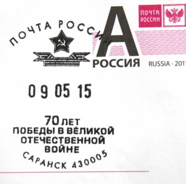 В Саранске началось гашение конвертов и марок штемпелем Победы