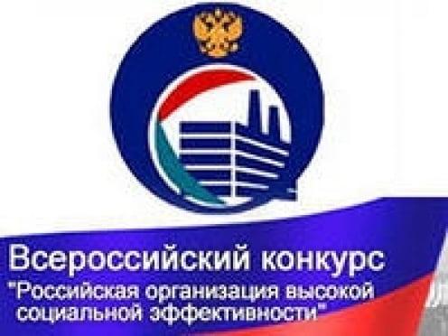 В Мордовии стартовал всероссийский конкурс социальной активности