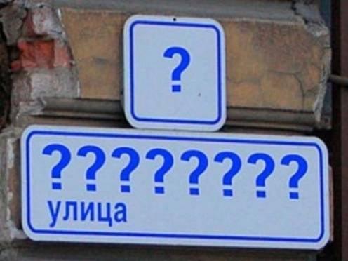 Саранским улицам вернут дореволюционные названия