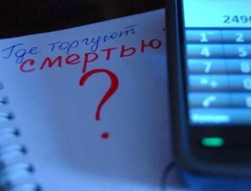 В Мордовии стартует акция «Сообщи, где торгуют смертью»