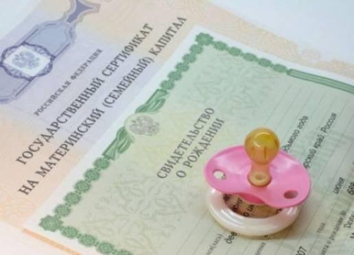 Пенсионный фонд Мордовии опровергает слухи о материнском капитале
