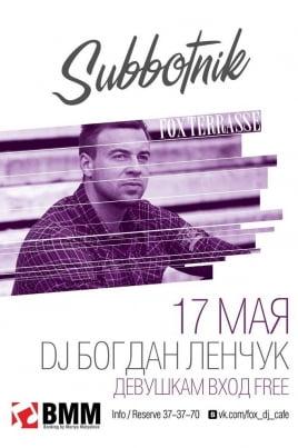 Subbotnik постер