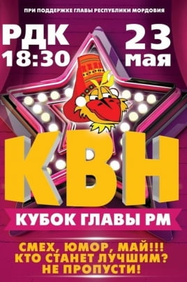 КВН постер
