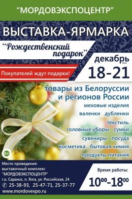 Рождественский подарок постер