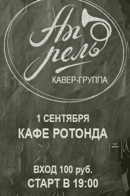 Апрель постер
