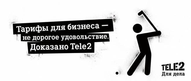 Tele2 снижает цены для корпоративных клиентов
