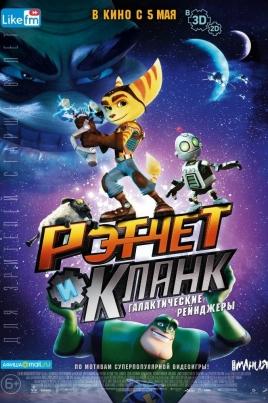 Рэтчет и Кланк: Галактические рейнджерыRatchet and Clank постер