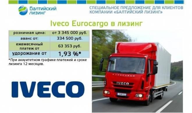 Специальное предложение при покупке грузовых автомобилей Iveco в лизинг