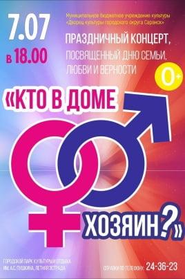 Всероссийский день семьи, любви и верности постер