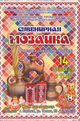 Сувенирная мозаика постер