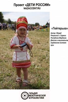 Дети России постер