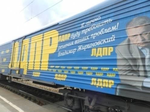 В Мордовии агитпоезд ЛДПР сделает несколько остановок