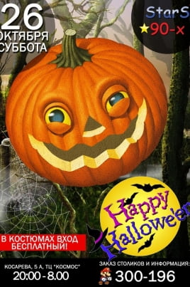 Happy Halloween постер