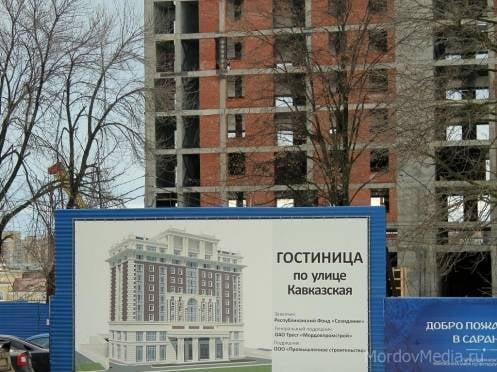 В Саранске темпы строительства гостиниц к ЧМ-2018 опасений не вызывают