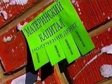 Жительницу Мордовии будут судить за махинации с материнским капиталом