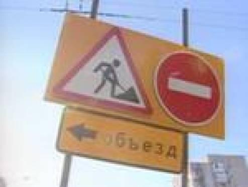 В Саранске перекроют участок дороги в центре города