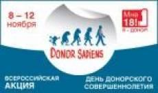 В Мордовии пополняется сообщество доноров