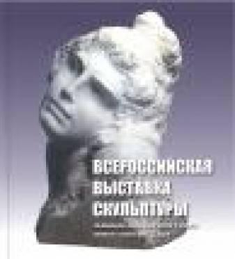 Завтра в Саранске открывается всероссийская выставка скульптуры