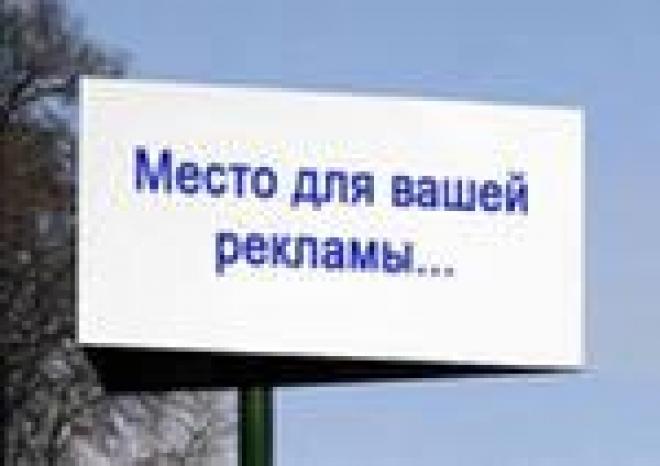 В Мордовии будет создан Общественный совет по рекламе