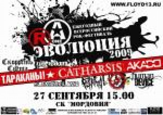 В Саранске грядет «Эволюция-2009»