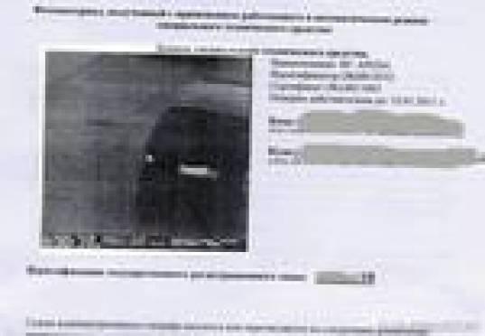 Мошенники от имени ГИБДД рассылают квитанции об оплате штрафа за несоблюдение правил дорожного движения (Мордовия)